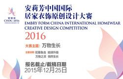 2016'安莉芳中国国际居家衣饰原创设计大赛征稿启事