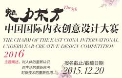 2016'魅力东方中国国际内衣创意设计大赛征稿启事
