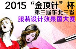 """2015""""金顶针""""杯第三届东北三省服装设计效果图大赛"""