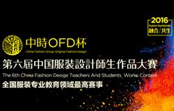 """""""中时OFD杯""""第六届中国服装设计师生作品大赛举办通知"""