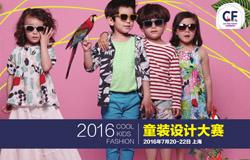 2016 Cool Kids Fashion 童装设计大赛征稿启事