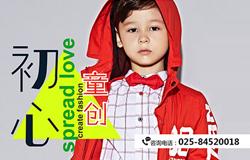 """""""乐鲨杯""""2016江苏省服装院校童装设计大赛正式启动"""