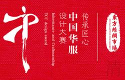 传承匠心•首届中国华服设计大赛征稿开启!