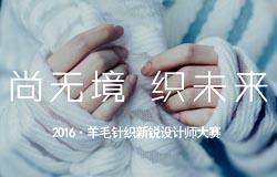 尚无境 织未来―2016羊毛针织新锐设计师大赛