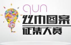 QUN丝巾图案征集大赛征稿启事
