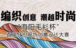 """编织创意・潮越时尚""""海阳毛衫杯""""首届针织服饰创意设计大赛"""