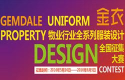 金衣――物业行业全系列服装设计全国征集大赛
