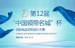 """2016""""中国领带名城""""杯 第十二届国际丝品花型设计大赛征稿"""
