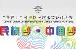 2016第二届莱福士・泓冕杯中国民族服装设计大赛征稿启事