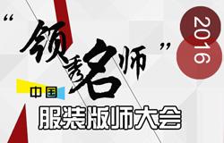 """""""领秀名师""""2016中国服装版师大会 让版师走到前台"""