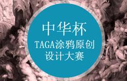 中华杯TAGA涂鸦原创设计大赛 寻找才华横溢的你!