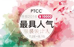 PTCC寻找2016最具人气服装设计人大赛