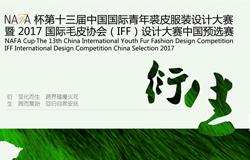 NAFA杯第十三届中国国际青年裘皮服装设计大赛