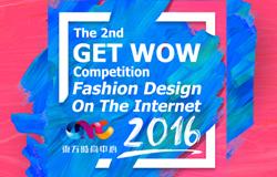 2016第二届Getwow互联网时尚设计大赛开启!
