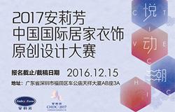 2017安莉芳中国国际居家衣饰原创设计大赛征稿启事
