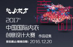 2017魅力东方中国国际内衣创意设计大赛征稿启事