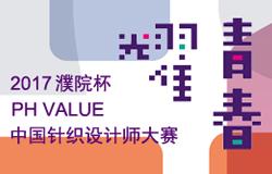 """2017""""濮院杯"""" PH VALUE中国针织设计师大赛通知"""