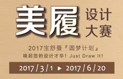 【圆梦计划】美履设计大赛 3/1-6/20 正式征集,勇敢圆梦!