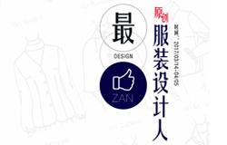 2017最zan原创服装设计人大赛 征集开启!