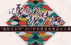 """""""海阳毛衫杯""""2017针织服装创意设计大赛征稿"""