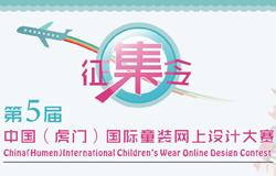 第五届中国(虎门)国际童装网上设计大赛征稿
