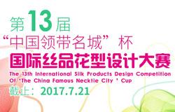 """""""中国领带名城""""杯第十三届国际丝品花型设计大赛征稿"""