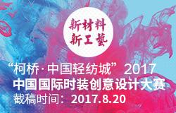 """""""柯桥・中国轻纺城""""2017中国国际时装创意设计大赛征稿启事"""