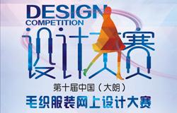 第十届中国(大朗)毛织服装网上设计大赛征稿启事