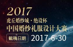 2017虎丘婚纱城・绝设杯中国婚纱礼服设计大赛征稿启事
