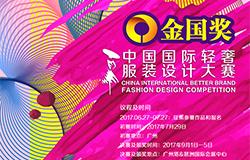 """""""金国奖""""中国国际轻奢服装设计大赛"""