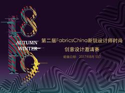 第二届FabricsChina新锐设计师时尚创意设计邀请赛