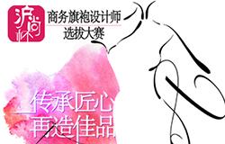 """""""沪尚杯""""商务旗袍设计师选拔大赛"""