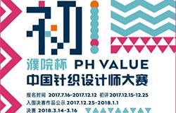 """第三届""""濮院杯""""PH Value中国针织设计师大赛征稿启事"""
