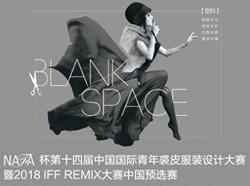 NAFA杯第十四届中国国际青年裘皮服装设计大赛 暨2018 IFF REMIX大赛中国预选赛