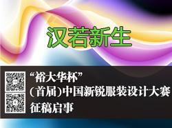 """""""裕大华""""杯(首届)中国新锐服装设计大赛征稿启事"""