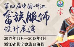 2018第四届中国(浙江)畲族服饰设计展演征稿启事