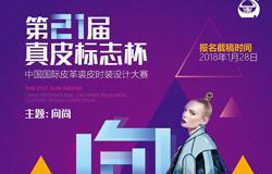 """第二十一届""""真皮标志杯""""中国国际皮革裘皮时装设计大赛征稿"""