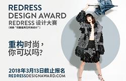 """2018年度""""Redress设计大赛""""征稿启示"""