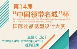 """""""中国领带名城""""杯第十四届国际丝品花型设计大赛征稿启事"""