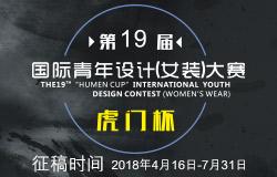 """第19届""""虎门杯""""国际青年设计(女装)大赛征稿"""