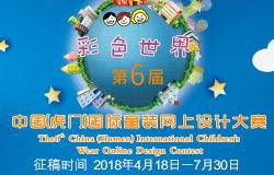 第六届中国(虎门)国际童装网上设计大赛征稿