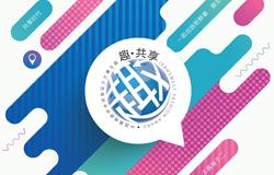 2018第27届中国真维斯杯休闲装设计大赛征稿
