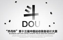 """""""乔丹杯""""第十三届中国运动装备设计大赛征稿启事"""