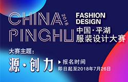 2018中国·平湖服装普天国际棋牌游戏大赛征稿