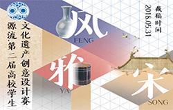 源流・第二届高校学生文化遗产创意设计赛征稿