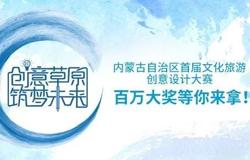 内蒙古自治区首届文化旅游创意设计大赛公告