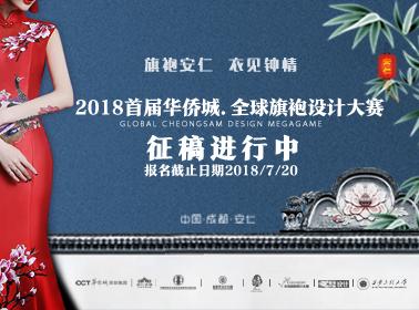 """2018首届""""华侨城.全球旗袍设计大赛""""征稿"""