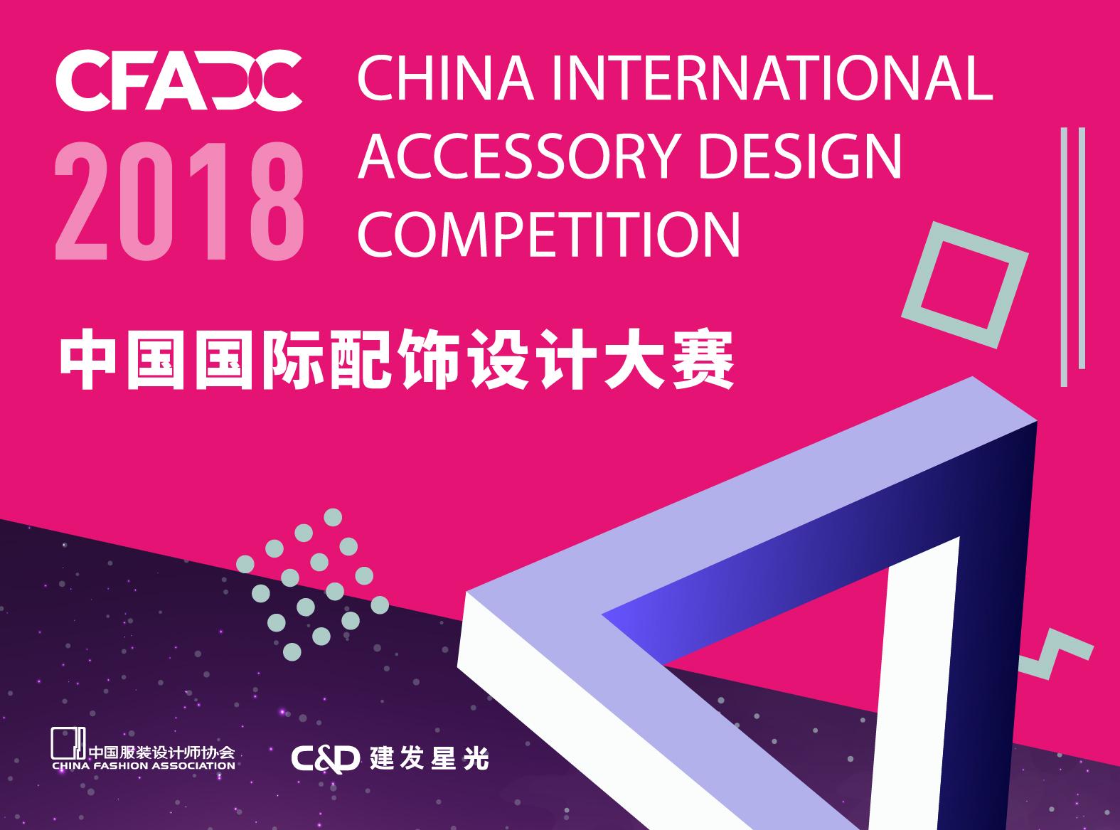 第二届中国国际配饰设计大赛征稿启事