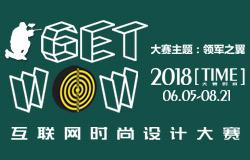 第三届GET WOW互联网时尚设计大赛章程