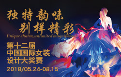 第十二届中国国际女装设计大奖赛征集